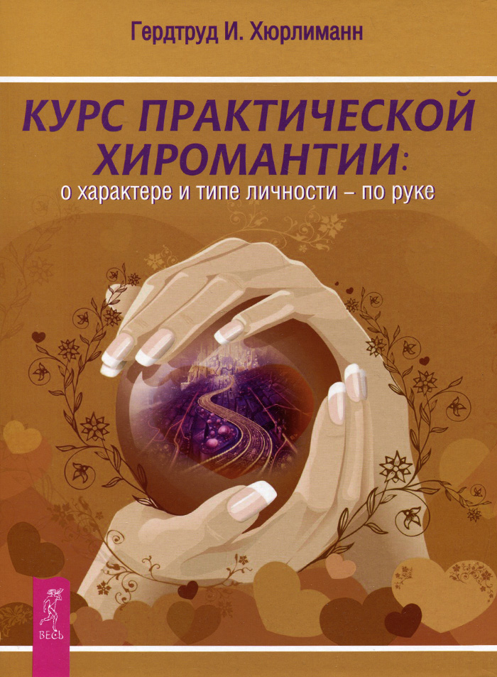 Курс практической хиромантии. О характере и типе личности - по руке. Гердтруд И. Хюрлиманн