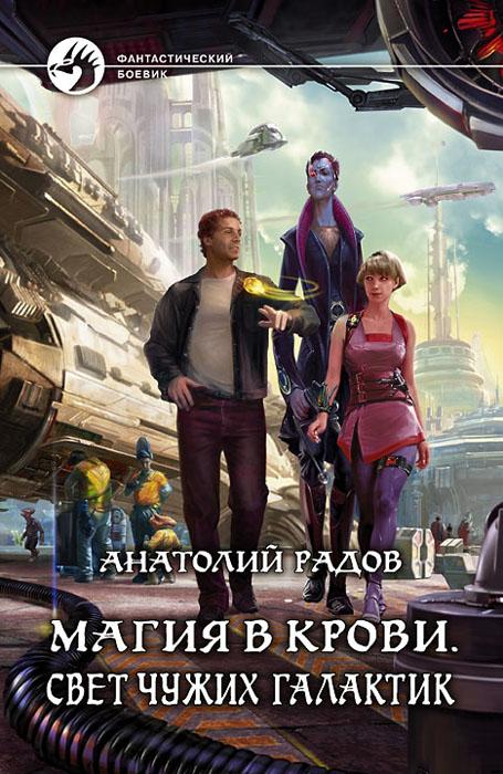 Анатолий Радов Магия в крови. Свет чужих галактик анатолий радов изгой начало пути