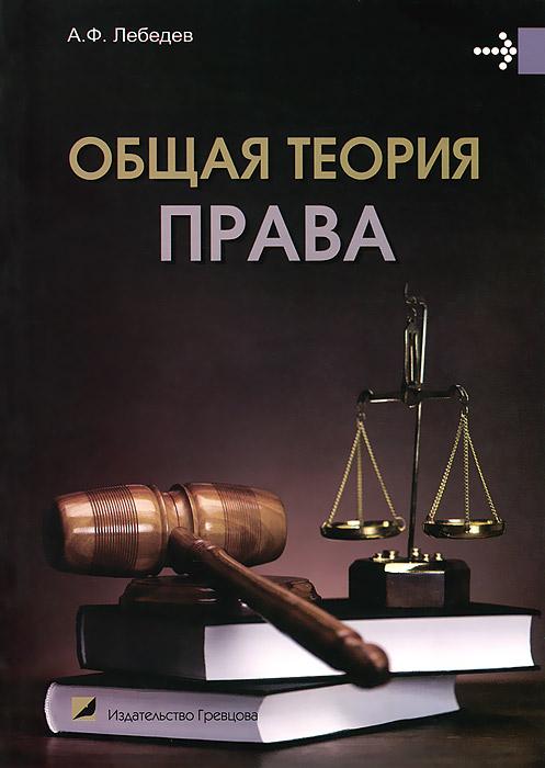 А. Ф. Лебедев Общая теория права сколько стоит купить права категории b