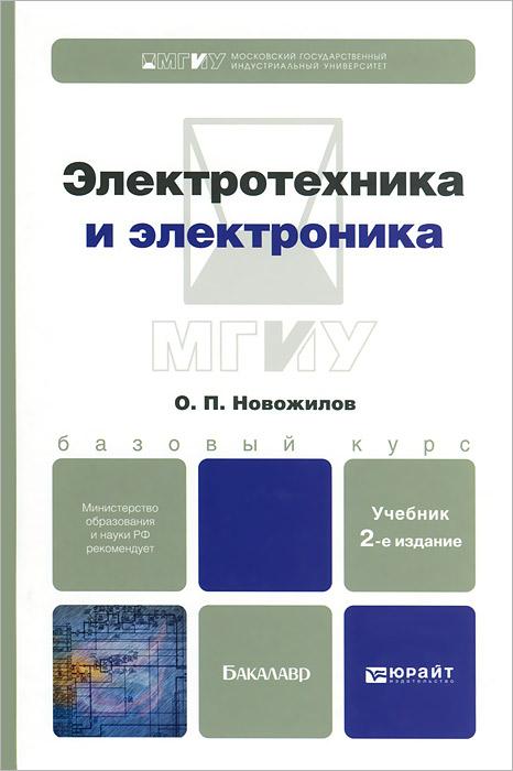 О. П. Новожилов Электротехника и электроника  о п новожилов электротехника и электроника