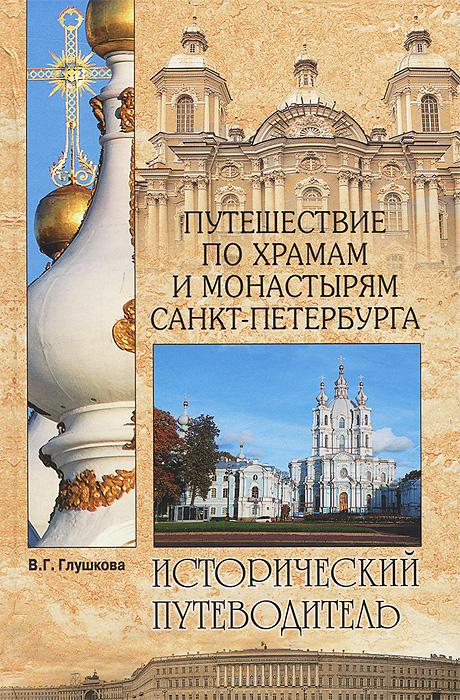 Скачать Путешествие по храмам и монастырям Санкт-Петербурга быстро
