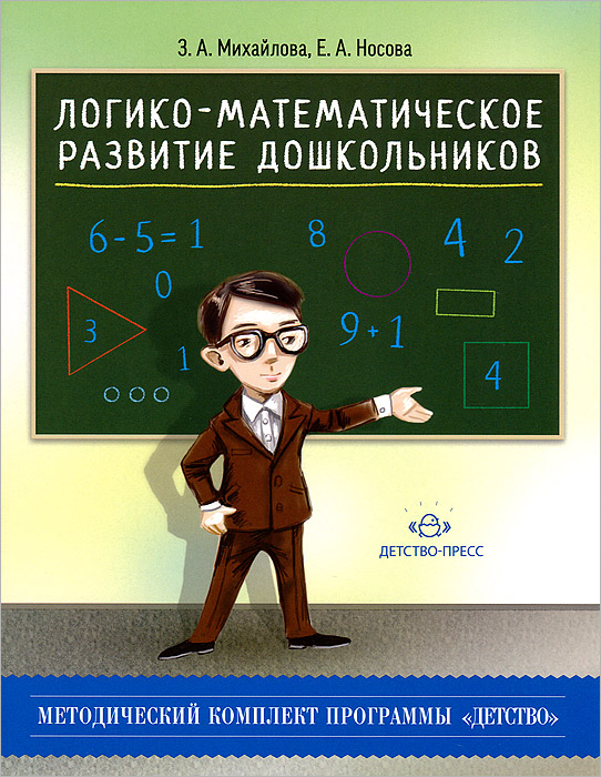 Логико-математическое развитие дошкольников