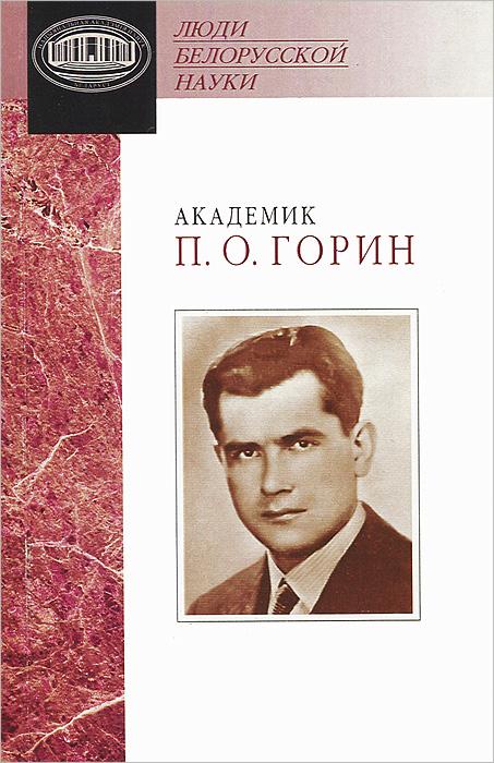 Академик П. О. Горин lamoda ru в беларуси