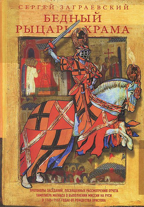 Сергей Заграевский Бедный рыцарь Храма заграевский с бедный рыцарь храма