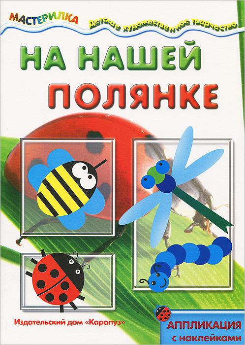 На нашей полянке барбоскины лото что нарисовал художник
