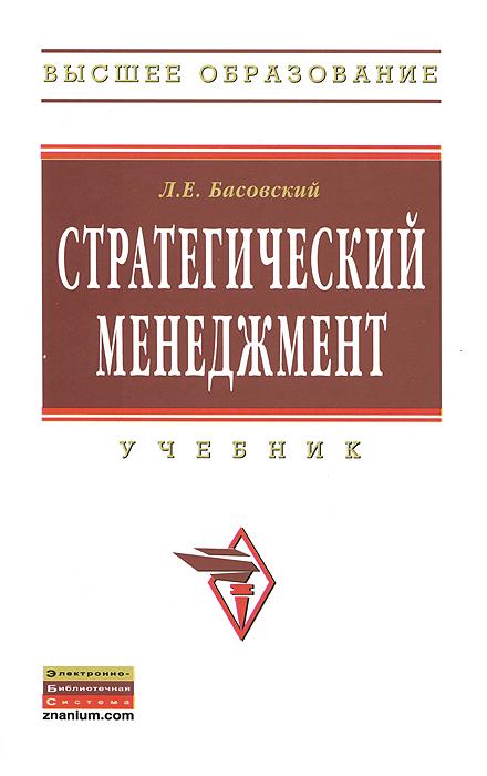 Л. Е. Басовский Стратегический менеджмент стратегический менеджмент минцберг