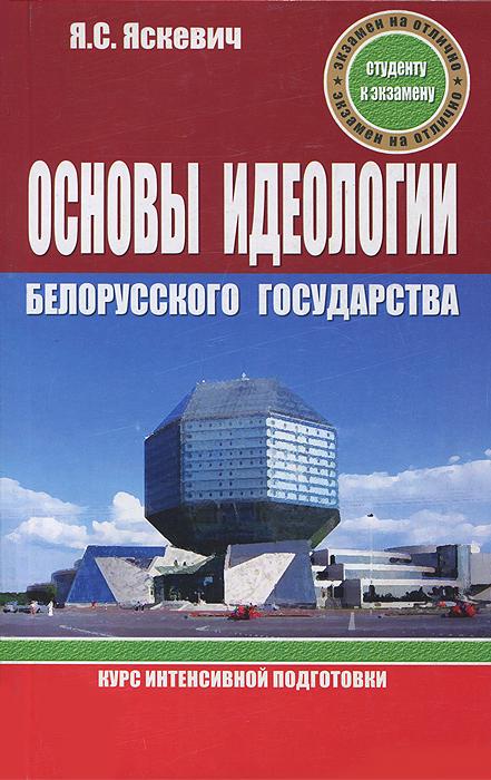 Основы идеологии белорусского государства. Курс интенсивной подготовки