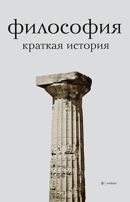 Александр Семенов Философия. Краткая история