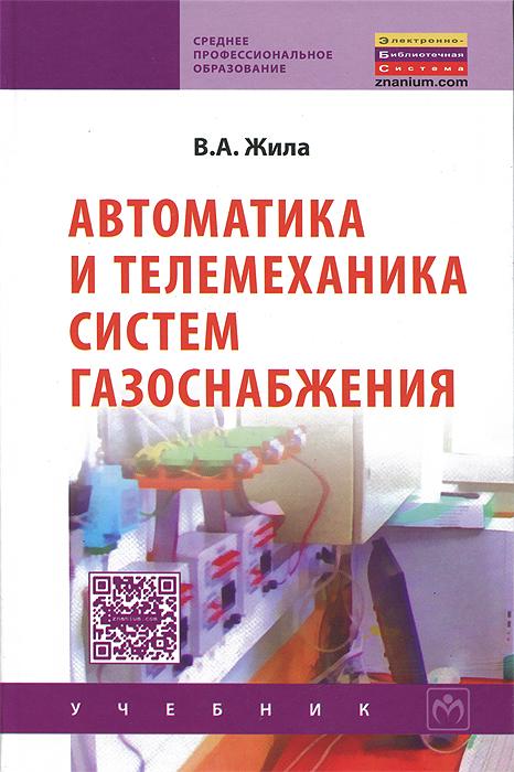 В. А. Жила Автоматика и телемеханика систем газоснабжения