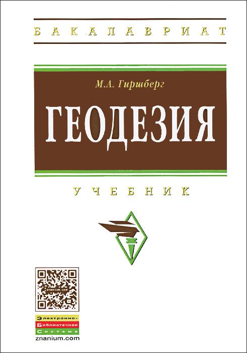 М. А. Гиршберг Геодезия о ф кузнецов основы геодезии и топография местности
