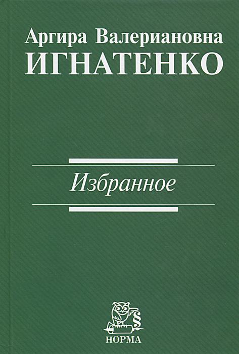 А. В. Игнатенко А. В. Игнатенко. Избранное хозяин уральской тайг