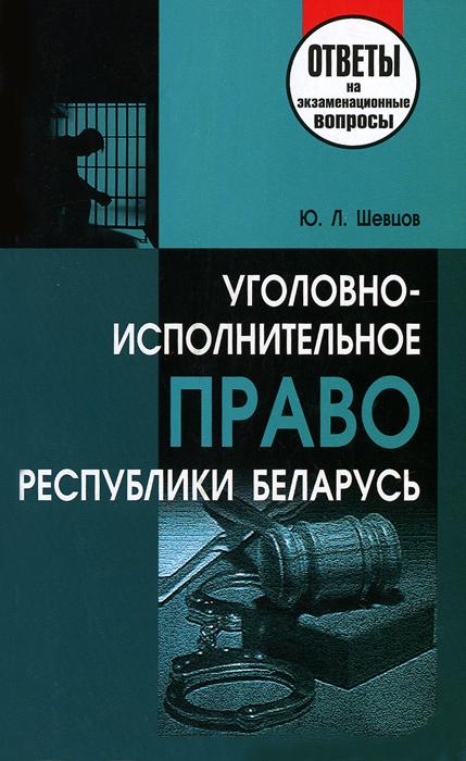 Уголовно-исполнительное право Республики Беларусь