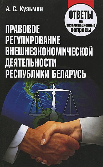 А. С. Кузьмин Правовое регулирование внешнеэкономической деятельности в Республике Беларусь