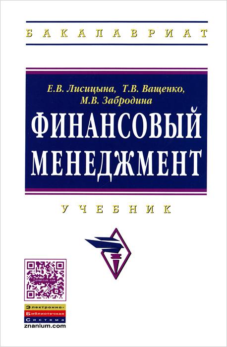 Е. В. Лисицына, Т. В. Ващенко, М. В. Забродина Финансовый менеджмент забродина е москва литературная 100 адресов которые необходимо увидеть