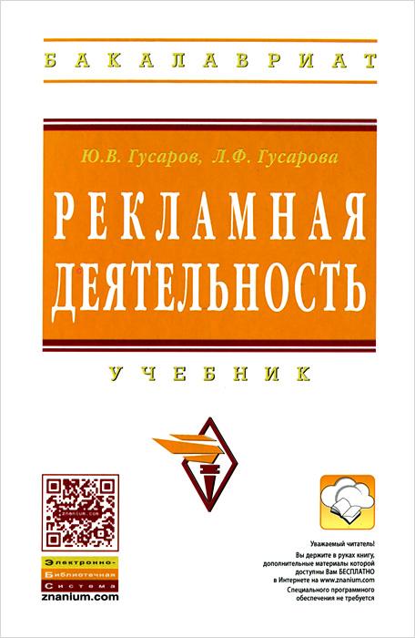 Ю. В. Гусаров, Л. Ф. Гусарова Рекламная деятельность