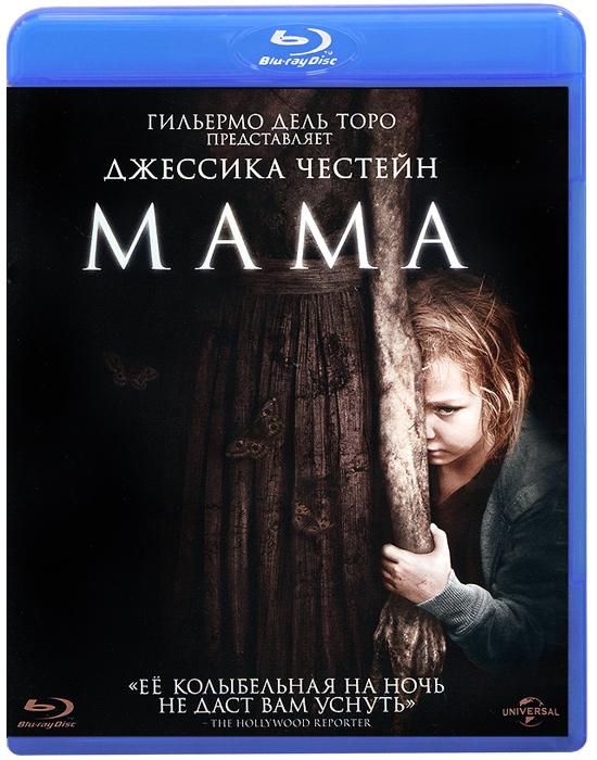 Мама (Blu-ray) николай андреев атака тьмы