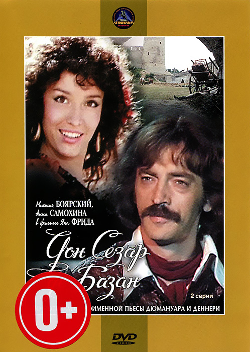 Дон Сезар де Базан благочестивая марта