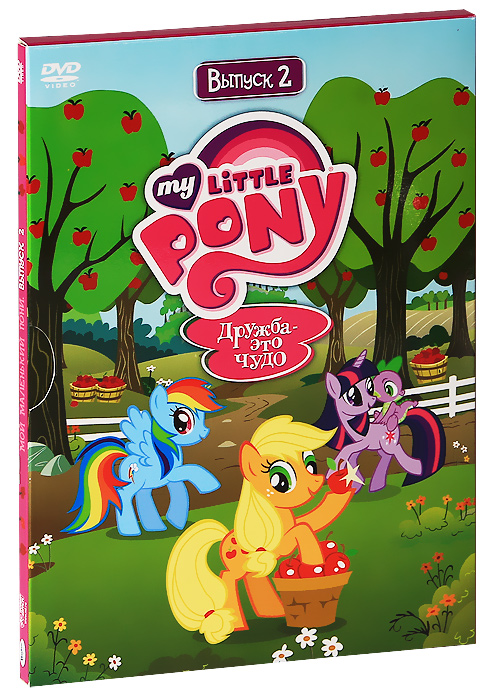 Мой маленький пони: Сезон 1, выпуск 2