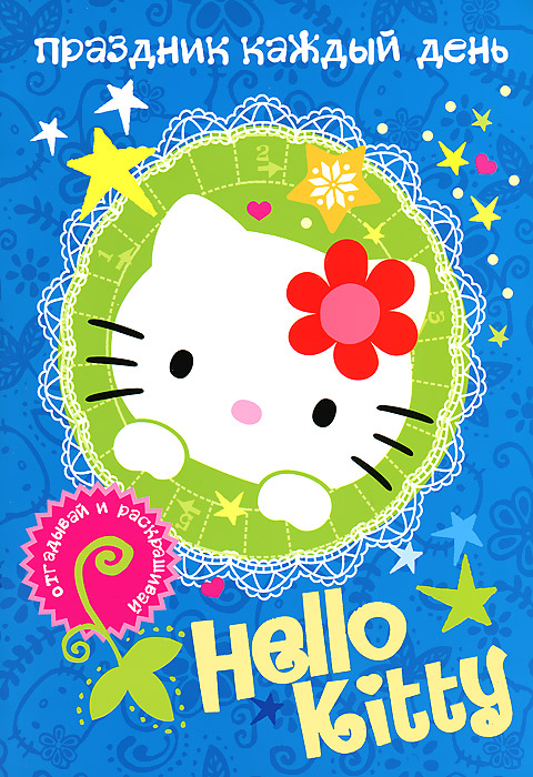 Hello Kitty. Праздник каждый день праздник каждый день каплунова