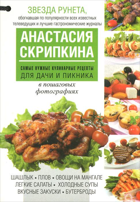 Скрипкина А.Ю. Самые нужные кулинарные рецепты для дачи и пикника ольхов олег рыба морепродукты на вашем столе салаты закуски супы второе