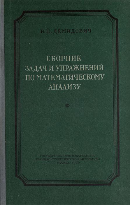 Сборник задач и упражнений по математическому анализу.