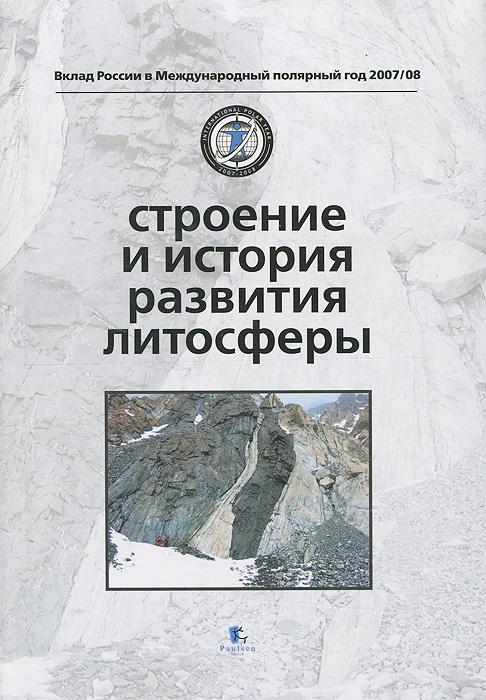 Строение и история развития литосферы коллектив авторов москва история районов