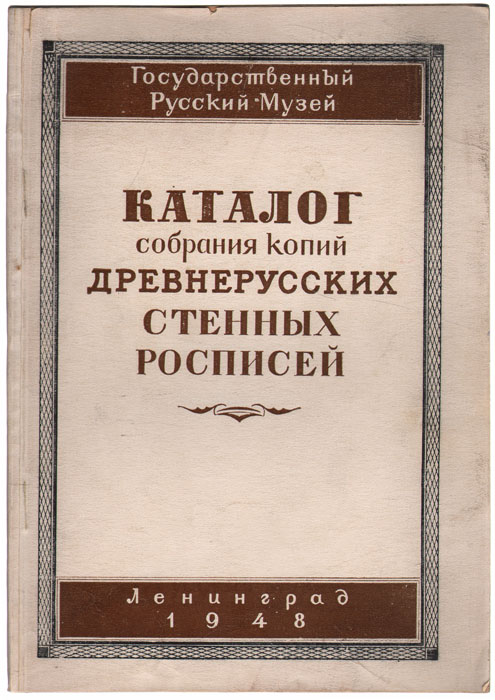 Каталог собрания копий древнерусских стенных росписей