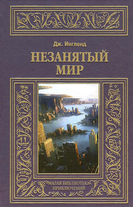Дж. Ингленд Незанятый мир топ российской фантастики
