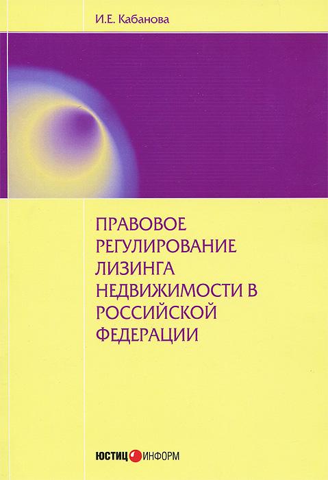 Правовое регулирование лизинга недвижимости в Российской Федерации