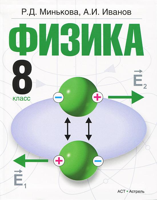 Минькова Р.Д., Иванов А.И. Физика. 8 класс физика 8 класс учебник вертикаль фгос
