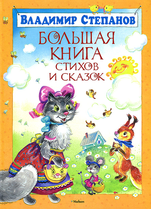 Владимир Степанов Большая книга стихов и сказок