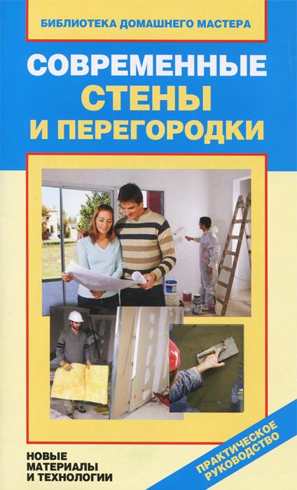 В. И. Назарова Современные стены и перегородки. Новые материалы и технологии
