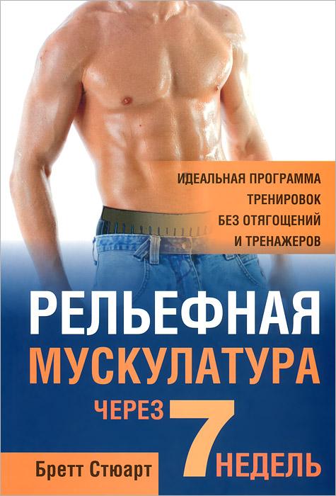 Бретт Стюарт Рельефная мускулатура через 7 недель стюарт бретт уорнер джейсон 5 килограммов мышц через 7 недель