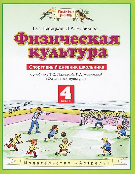 Лисицкая Т.С. Физическая культура. 4 класс. Спортивный дневник школьника