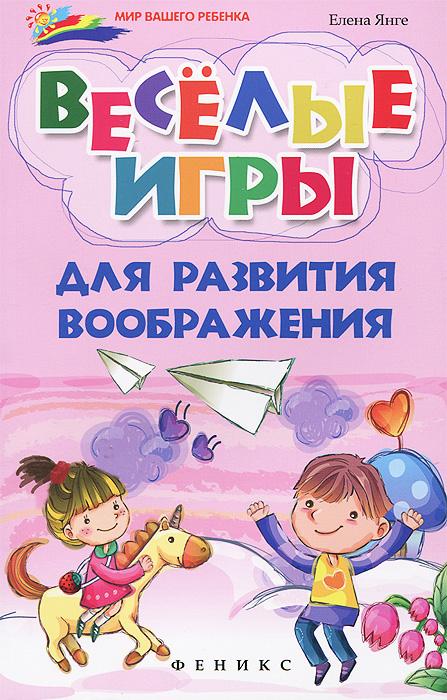 купить Елена Янге Веселые игры для развития воображения по цене 91 рублей