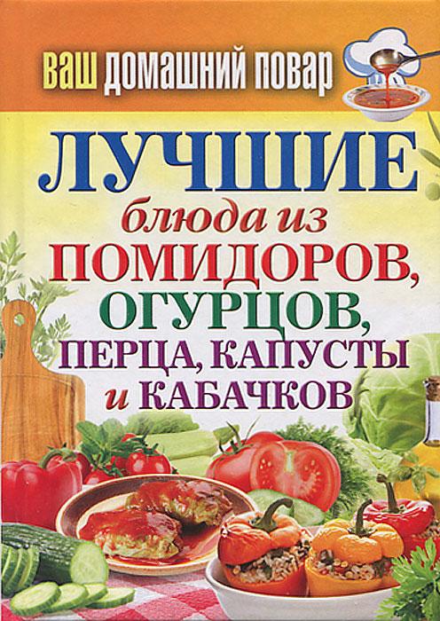 Сергей Кашин Лучшие блюда из помидоров, огурцов, перца, капусты и кабачков какие сорта самоопыляемых огурцов длядачи