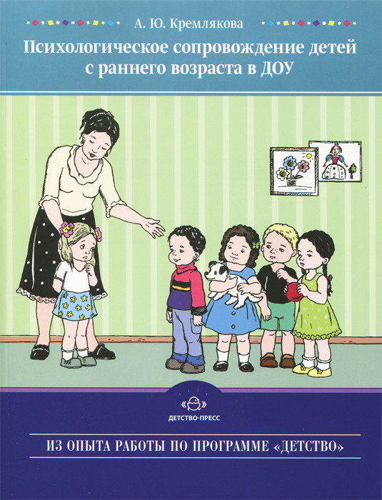 А. Ю. Кремлякова Психологическое сопровождение детей с раннего возраста в ДОУ