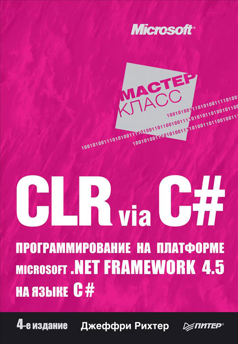 ДжеффриРихтер CLR via C#. Программирование на платформе Microsoft.NET Framework 4.5 на языке C# windows соmmunication foundation разработка на платформе microsoft net framework 3 5 cd