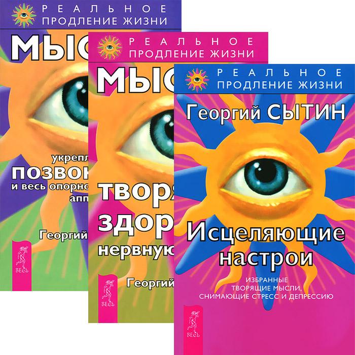 Исцеляющие настрои. Мысли, творящие здоровую нервную систему. Мысли, укрепляющие позвоночник (комплект из 3 книг). Георгий Сытин