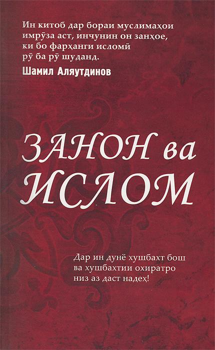 Шамил Аляутдинов Занон ва Ислом прихожая дар мини