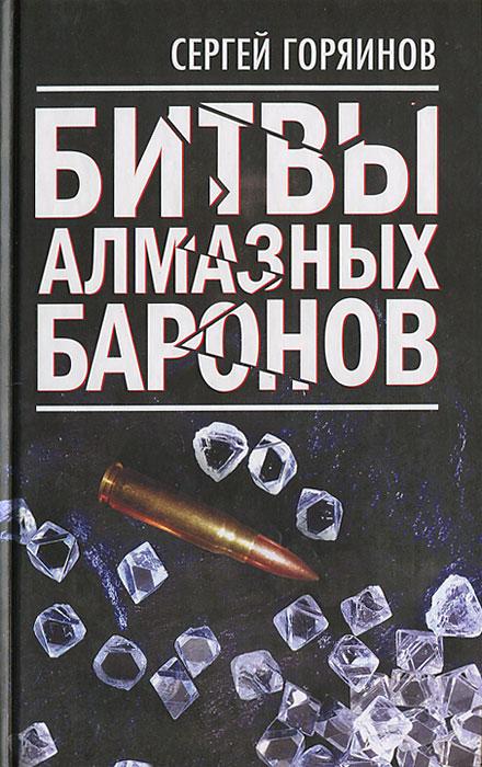 Сергей Горяинов Битвы алмазных баронов