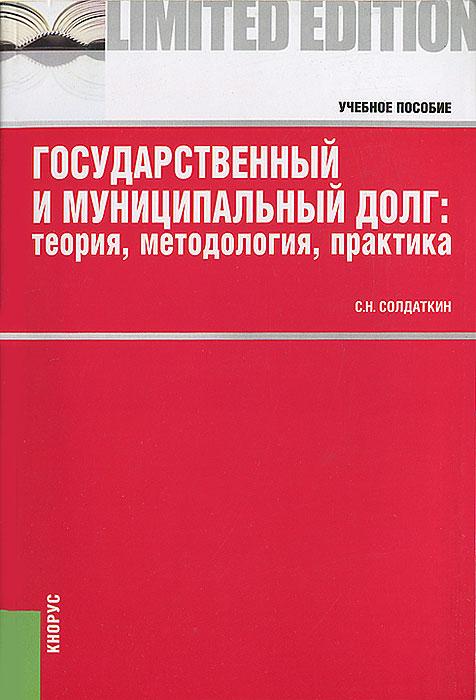 С. Н. Солдаткин. Государственный и муниципальный долг. Теория, методология, практика