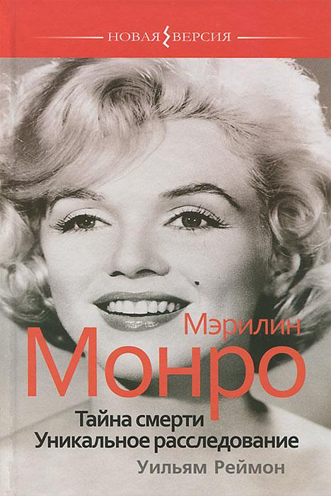 Мэрилин Монро. Тайна смерти. Уникальное расследование