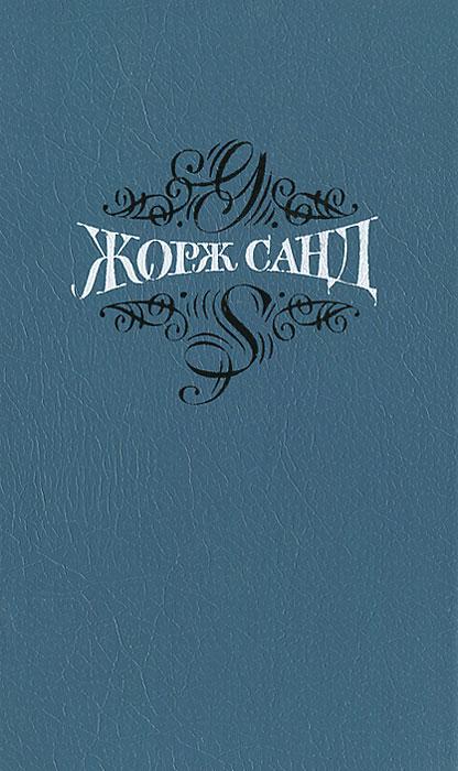 Жорж Санд Жорж Санд. Собрание сочинений. В 15 томах. Том 11. Мельник из Анжибо. Она и он
