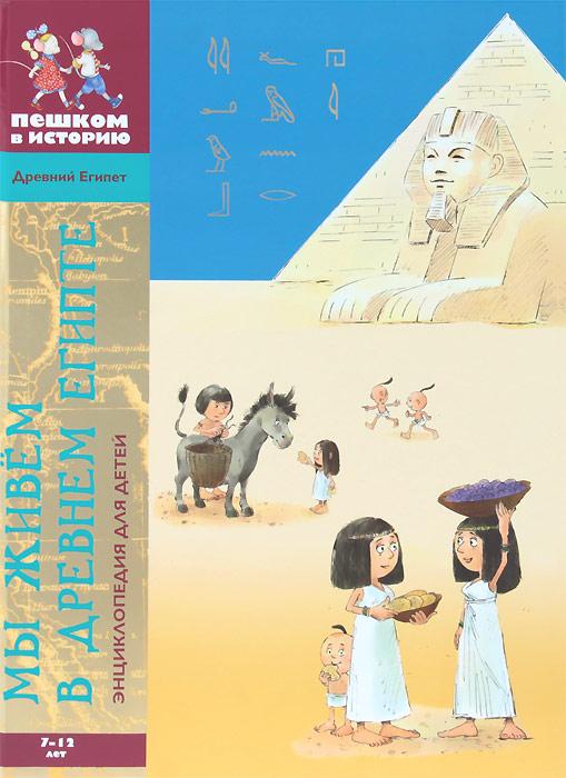 Мария Заславская Мы живем в Древнем Египте владимир бурлаков 3 …скрытой в древнем египте