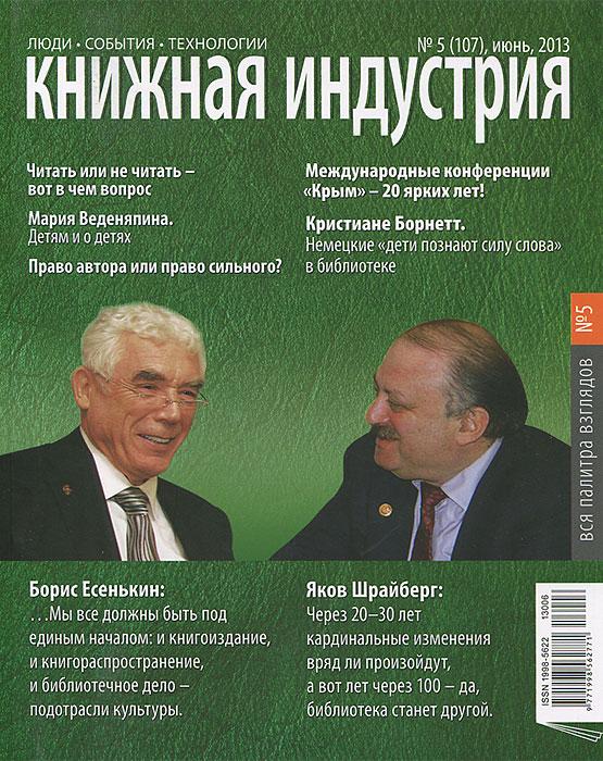 Книжная индустрия, №5(107), июнь 2013
