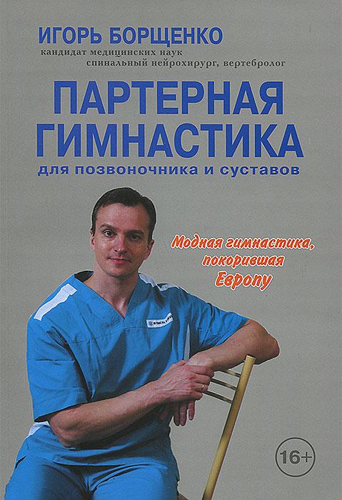 Игорь Борщенко Партерная гимнастика для позвоночника и суставов гимнастика для позвоночника 2dvd