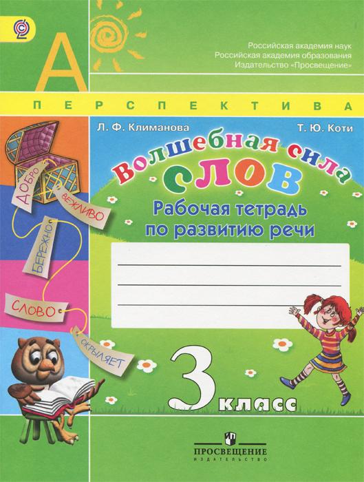 Л. Ф. Климанова, Т. Ю. Коти Волшебная сила слов. 3 класс. Рабочая тетрадь по развитию речи