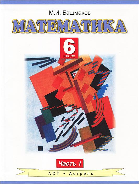 Башмаков М.И. Математика. 6 класс. В 2 частях. Часть 1 в а виноградов с в васильева в д мазаев конституционное право рф в 2 частях часть 1 учебник