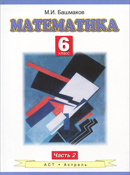 Математика. 6 класс. В 2 частях. Часть 2. Башмаков М.И.